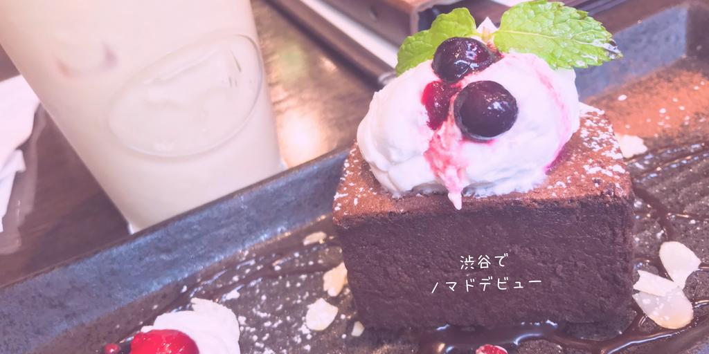 【電源なし・Wi-Fiあり?】渋谷のカフェ「kawara CAFE&DINING 宇田川」でノマドしてきた