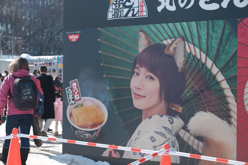 吉岡里帆がかわいいから、札幌グルメを食べないでどん兵衛で腹を満たした