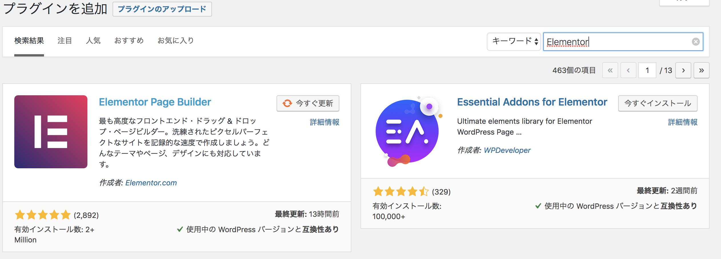 CSSなしでブログのトップページをサイト型にできるプラグイン「Elementor」