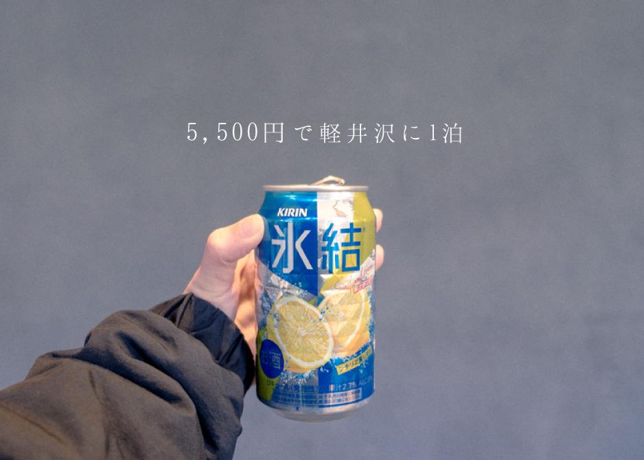 星野リゾート『BEB5 軽井沢』でお手軽に富裕層体験【1日目】