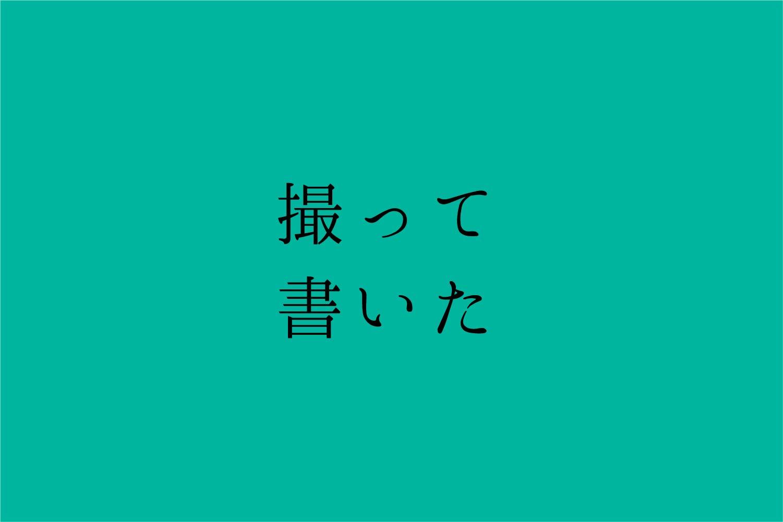 【店舗取材】favy様にて、坦々麺 永吉様への取材を行いました。